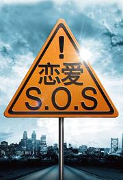 恋爱SOS