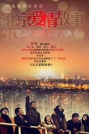 北京爱情故事