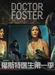 福斯特医生第一季-原声版