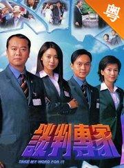 谈判专家-粤语版
