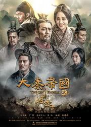 大秦帝国之崛起速看版