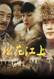 松花江上 TV版