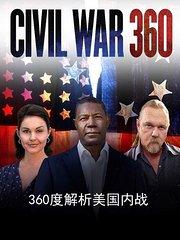 360度解析美国内战