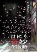 世界奇妙物语2000秋季特别篇