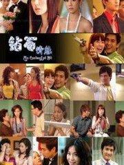 钻石情缘(2006)