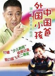 外国小孩中国爸