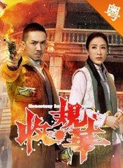 收规华-粤语版