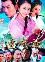 连城诀(2004)