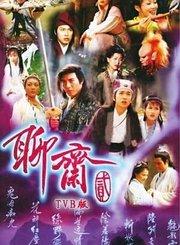 聊斋TVB版第二部-普通话版
