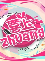喜上ZHUANG  2015