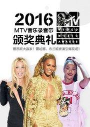 2016 VMA碧昂斯成大赢家
