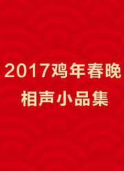 2017鸡年春晚相声小品集