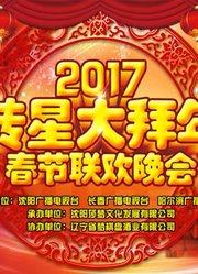 2017《转星大拜年》春节联欢晚会