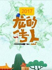 龙的传人 2017