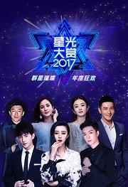 腾讯视频星光大赏2017