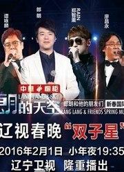2016辽宁卫视小年晚会