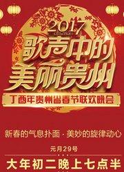 2017贵州卫视春晚