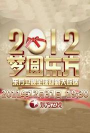 2012东方卫视跨年演唱会