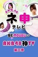 AKB48神TV第2季