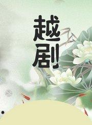 浮生六记-张薇陈颖