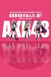 AKB48的你、是谁?