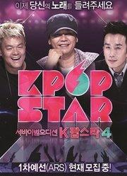 KpopStar4
