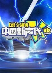 中国新声代 第4季