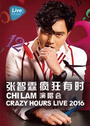张智霖CrazyHourslive2016上海演唱会