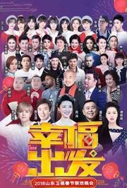 2018山东卫视春节联欢晚会