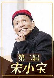 喜剧大咖之宋小宝【第二辑】