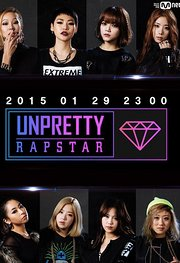 Unpretty Rap Star 2015