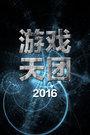 游戏天团2016