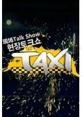 现场脱口秀Taxi2010