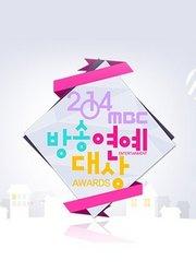 2014MBC演艺大赏