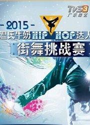 """""""HIP-HOP""""达人街舞挑战赛"""