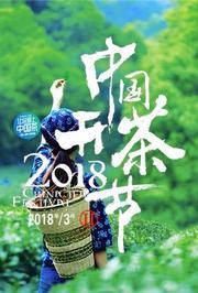 2018中国开茶节
