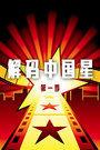 解码中国星 第1季