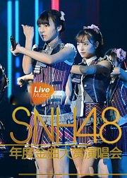 SNH48年度金曲大赏演唱会