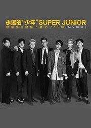"""永远的""""少年""""Super Junior——时间在他们身上静止了12年"""
