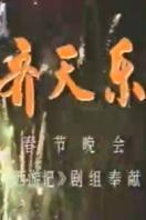 齐天乐春节晚会