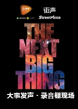 大事发声 The Next Big Thing