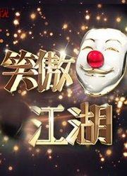 《笑傲江湖》超级搞笑的热门综艺