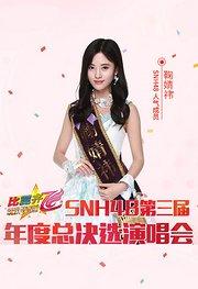 SNH48第三届偶像年度人气总决选