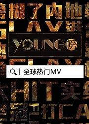 YOUNG榜:MV潮流风向标