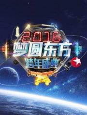 2016东方卫视跨年