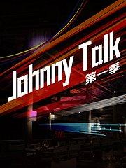 Johnny Talk 第1季
