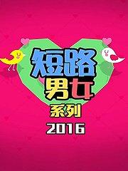 短路男女系列 2016