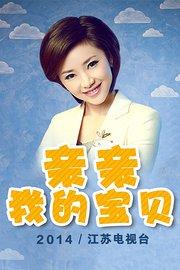 亲亲我的宝贝江苏电视台2014
