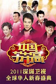 中国节节高深圳卫视全球华人新春盛典