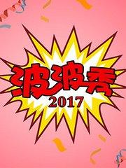 波波秀 2017